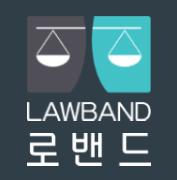 대한민국대표로펌 - 로밴드